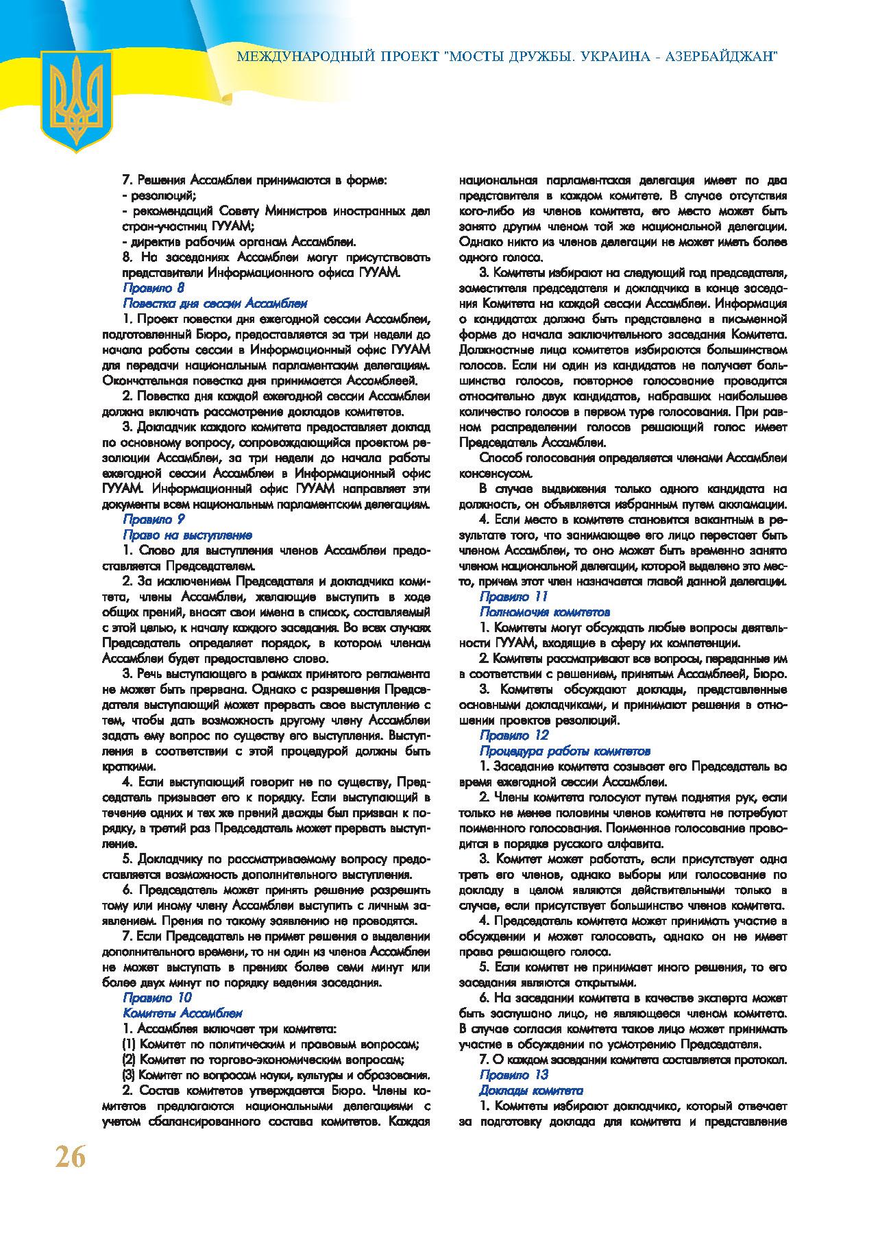 Парламентское сотрудничество между Украиной и Азербайджанской Республикой