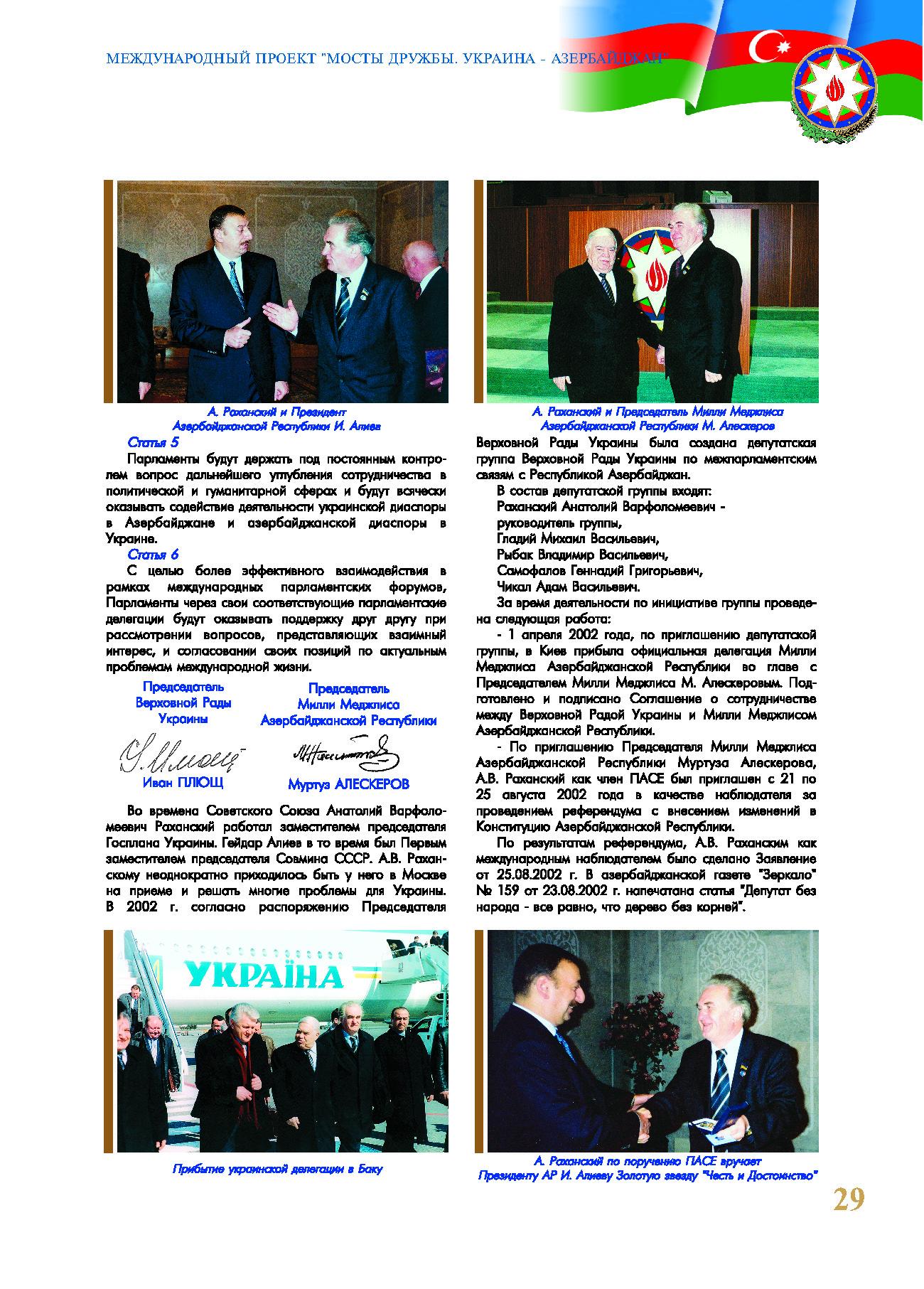 Депутатская группа Верховной Рады Украины по межпарламентским связям с Азербайджанской Республикой