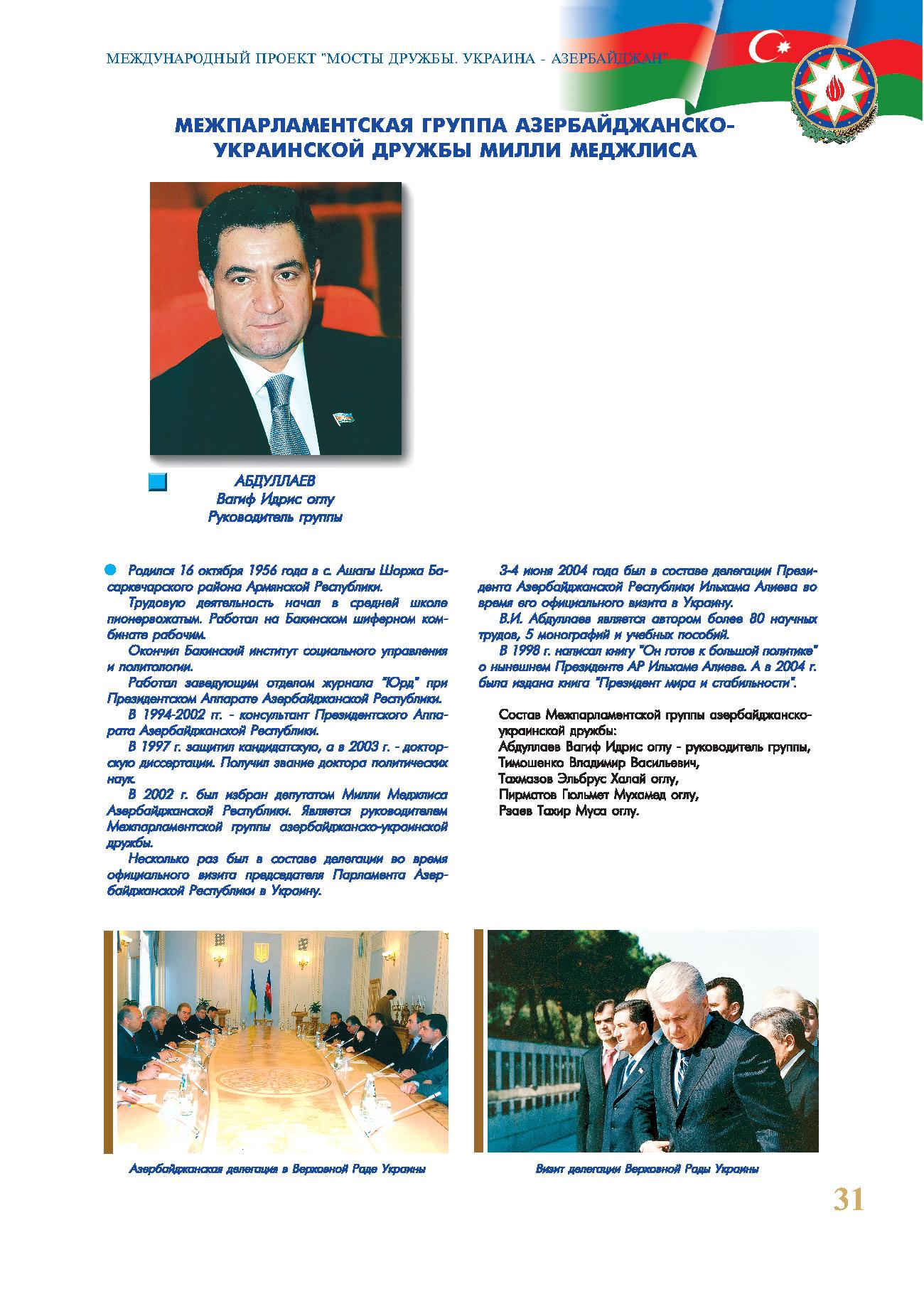 Межпарламентская группа Азербайджанско - Украинской дружбы Милли Меджлиса