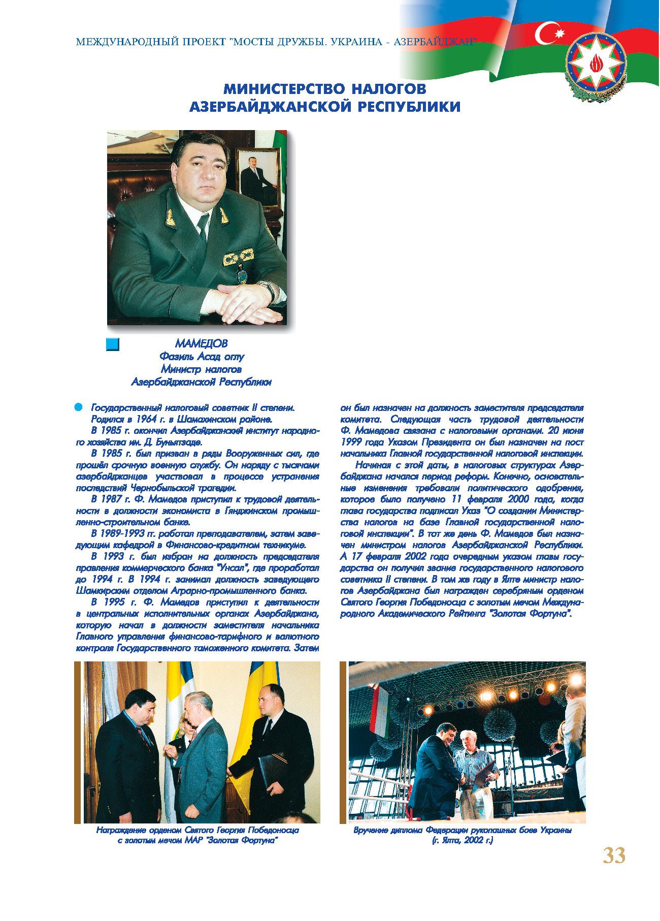 Министерство налогов Азербайджанской Республики