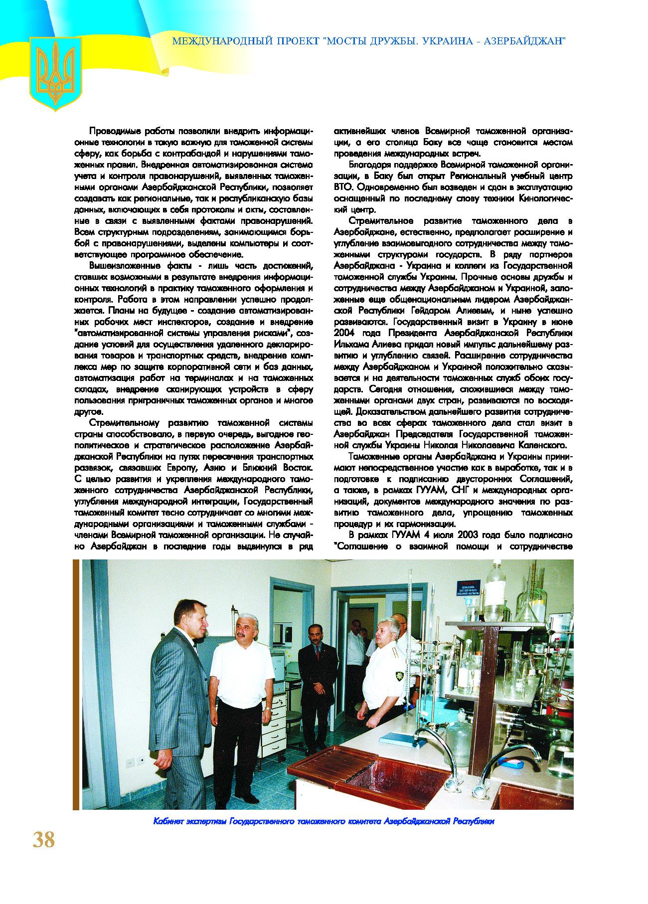 Таможенное сотрудничество Азербайджанской Республики и Украины