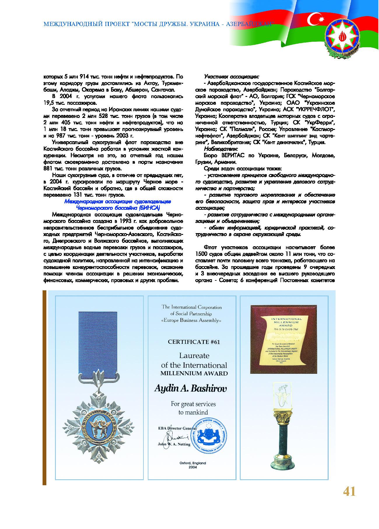 Азербайджанское государственное Каспийское морское пароходство