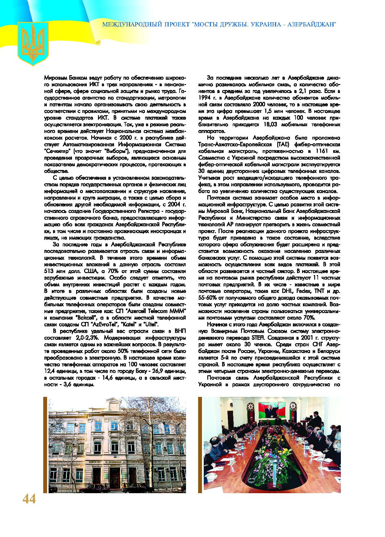 Министерство связи и информационных технологий Азербайджанской Республики