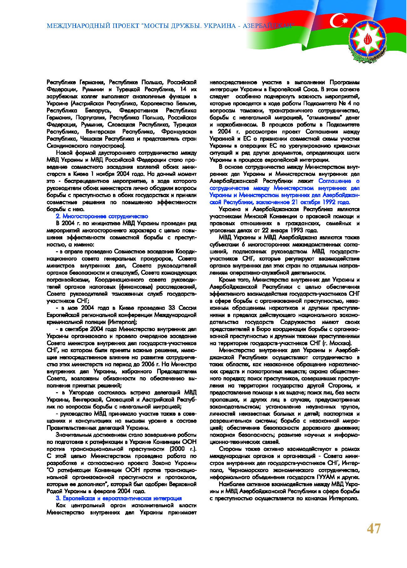 Международное сотрудничество Министерства внутренних дел Украины и Азербайджанской Республики