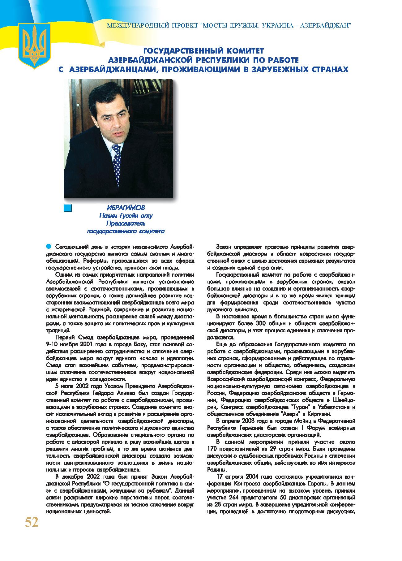 Государственный комитет Азербайджанской Республики по работе с азербайджанцами, проживающими в зарубежных странах
