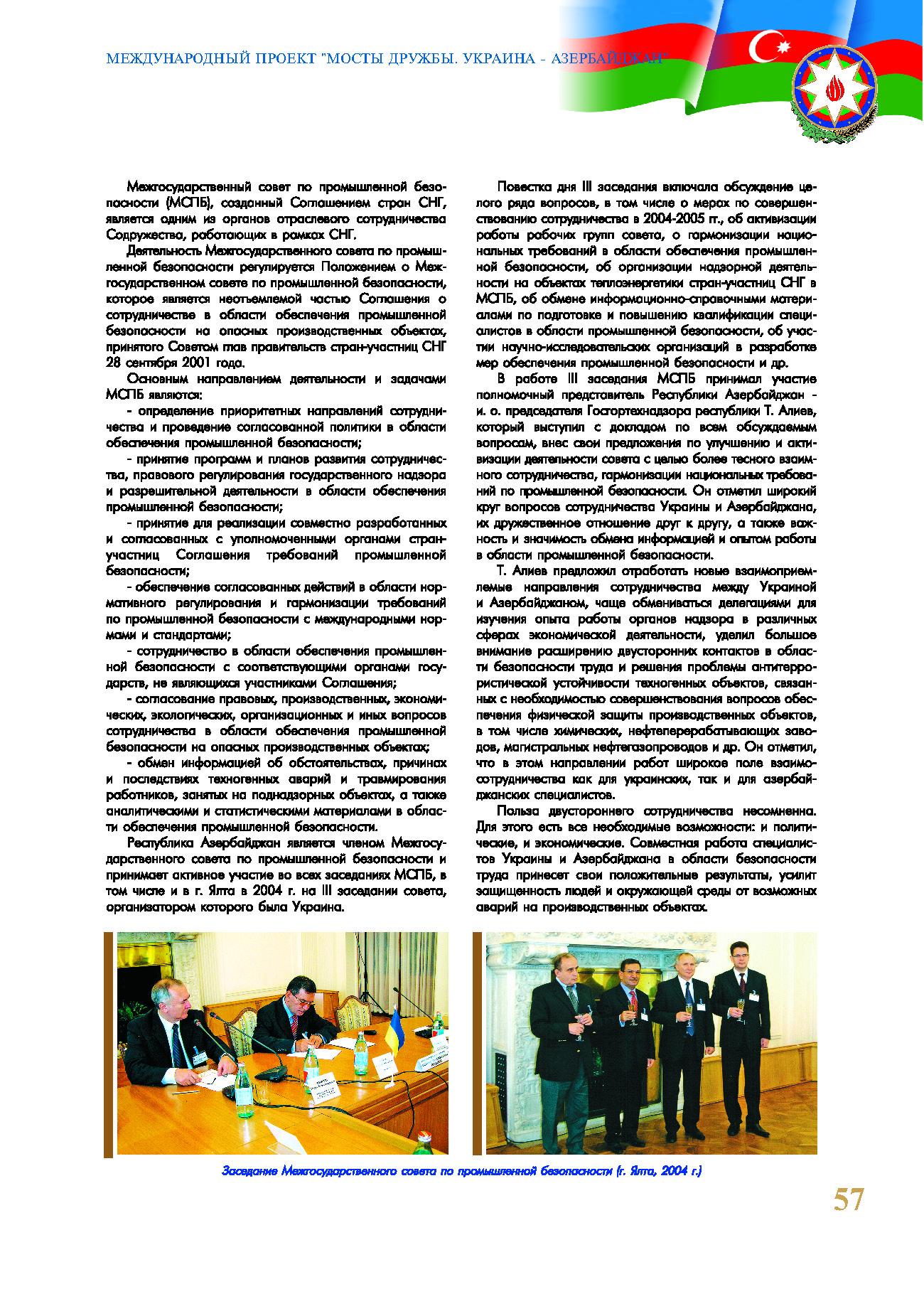 Международное сотрудничество Государственного комитета Азербайджанской Республики по надзору за безопасным ведением работ в промышленности и горному надзору