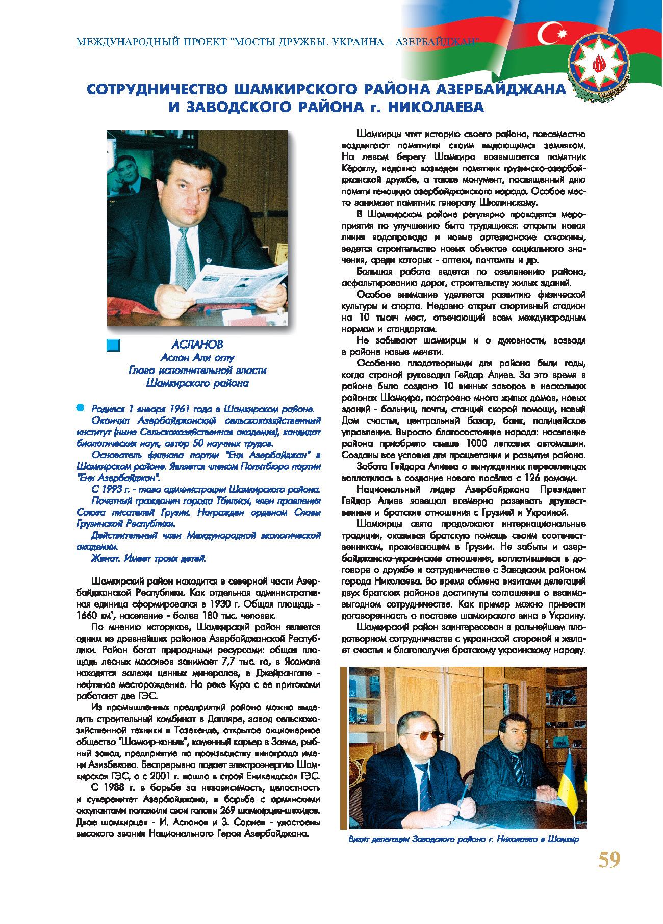 Сотрудничество Шамкирского района Азербайджана и Заводского района г. Николаева