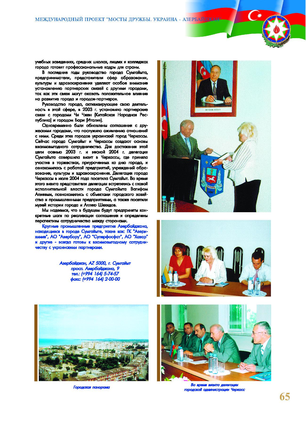 Сотрудничество исполнительной власти г. Сумгайыта и администрации г. Черкасс