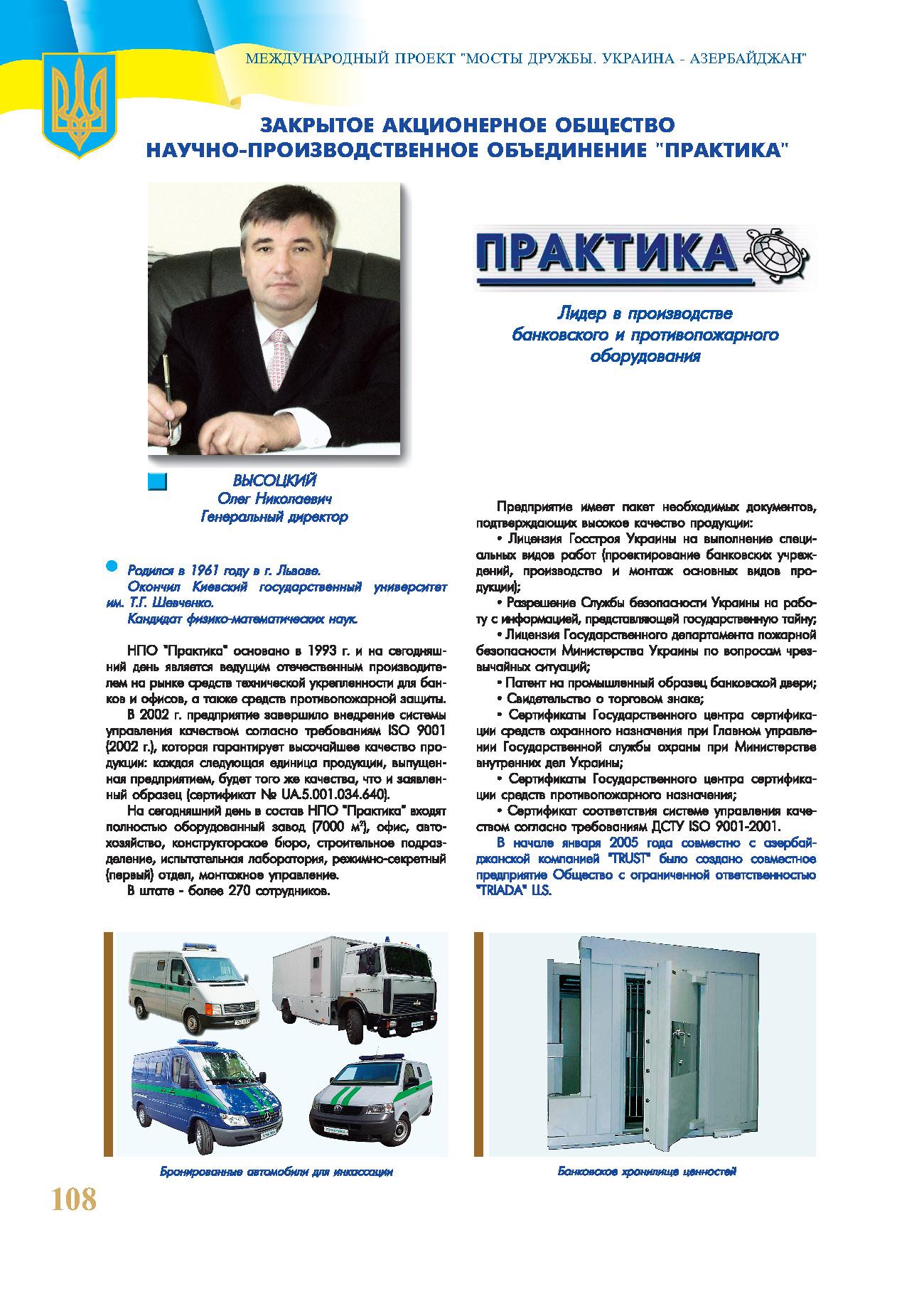Закрытое акционерное общество Научно-производственное объединение