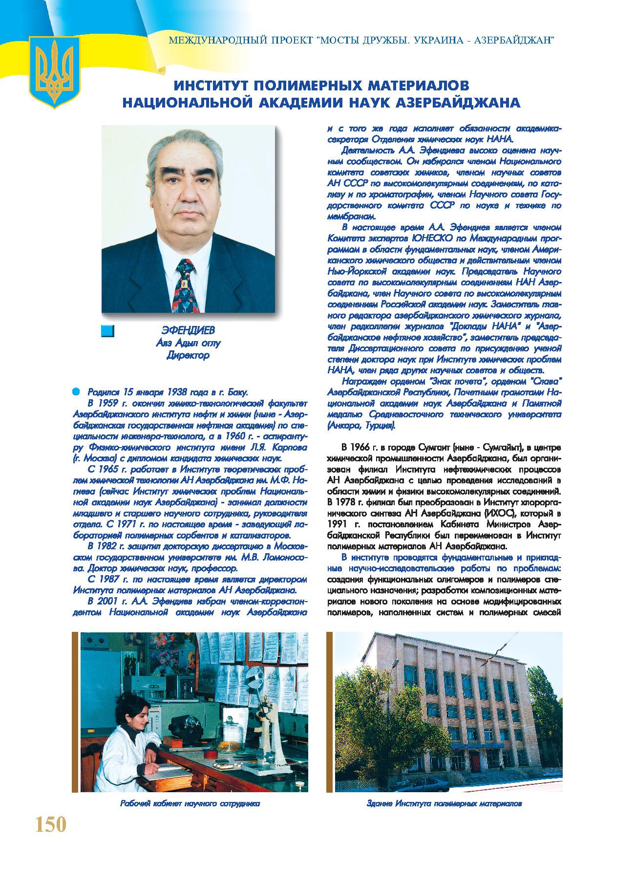 Институт полимерных материалов Национальной академии наук Азербайджана