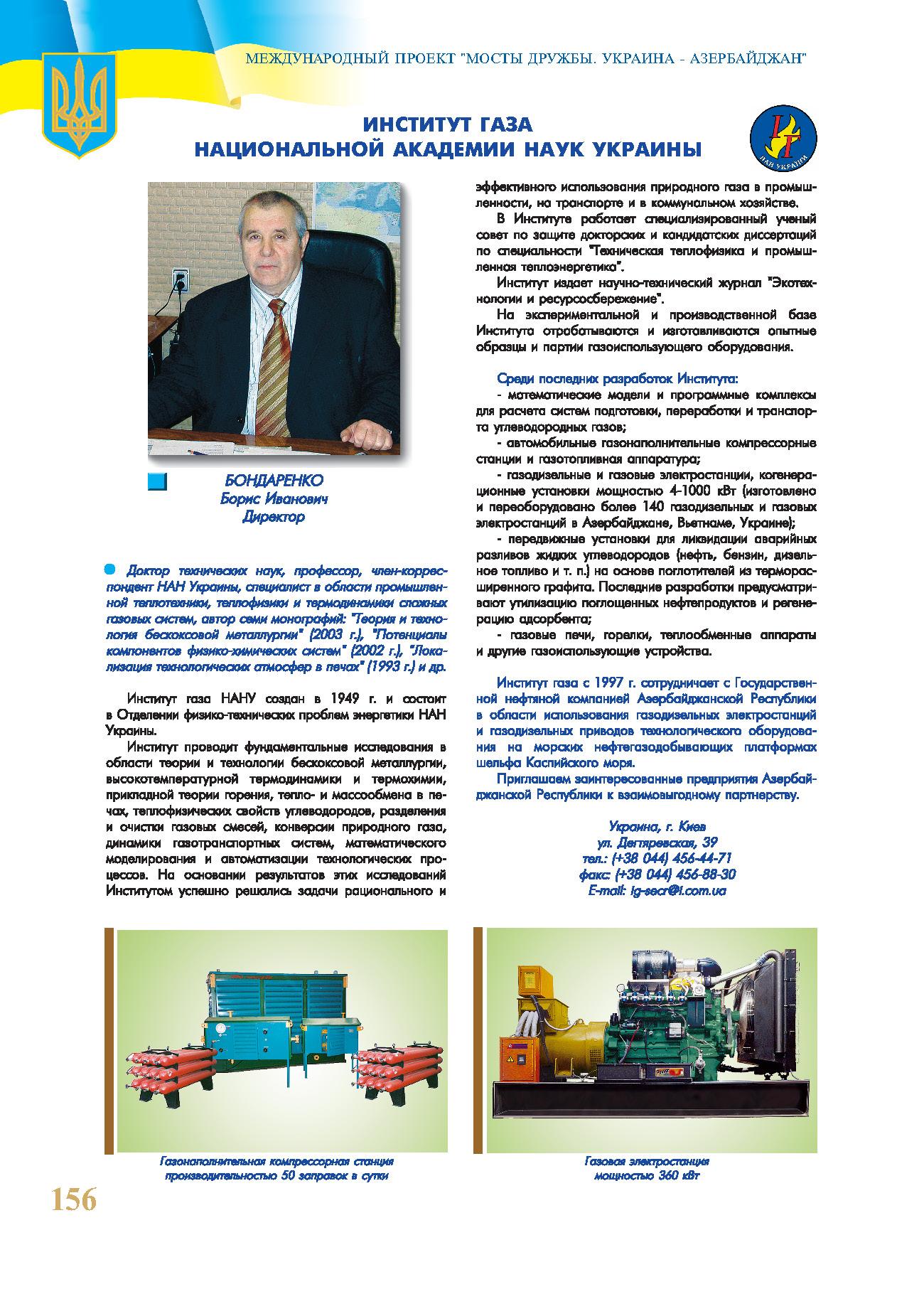 Институт газа Национальной академии наук Украины