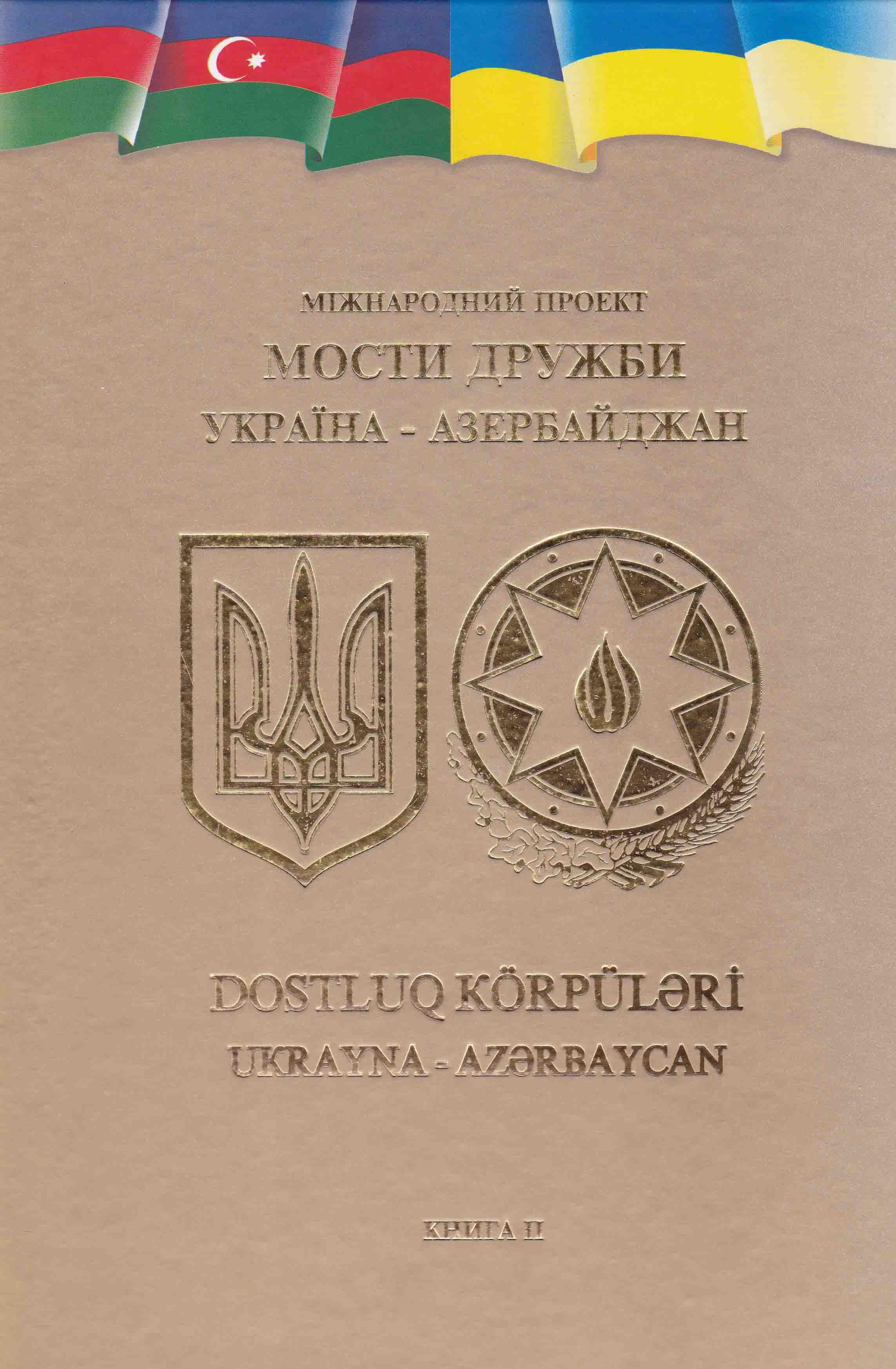 Мости дружби. Україна - Азербайджан. Книга ІІ