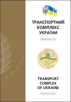 Транспортний комплекс України 2007