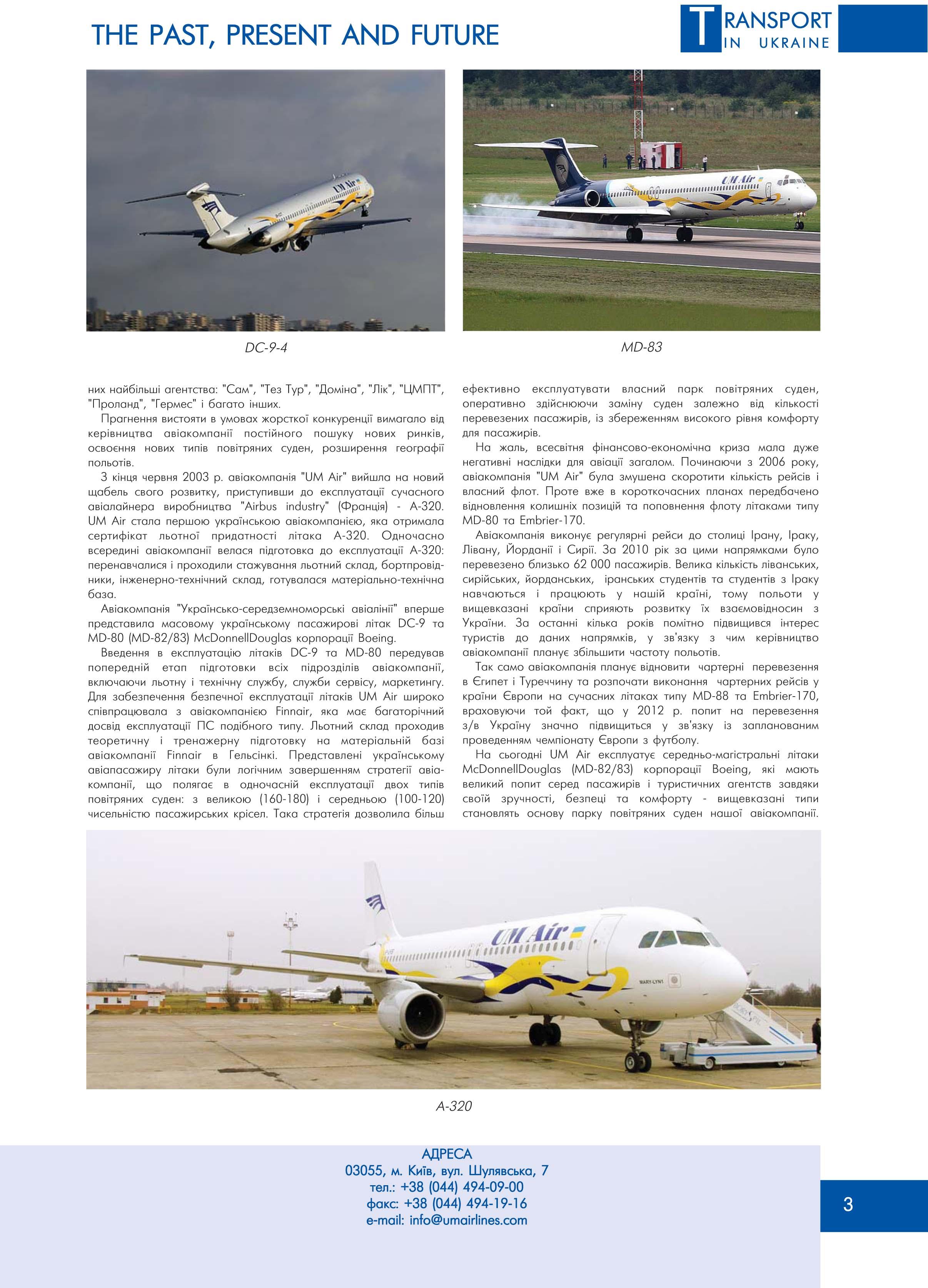 Українсько-середземноморські авіалінії