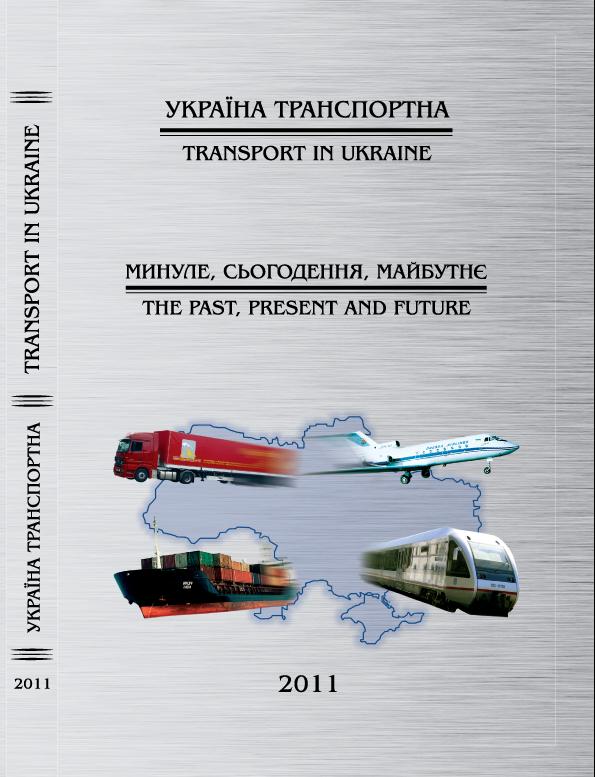 Україна транспортна: минуле, сьогодні, майбутнє