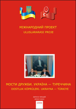 Мости дружби. Україна - Туреччина 2006