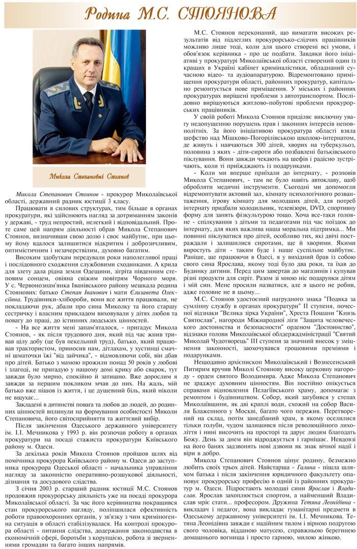 РОДИНА М.С. СТОЯНОВА