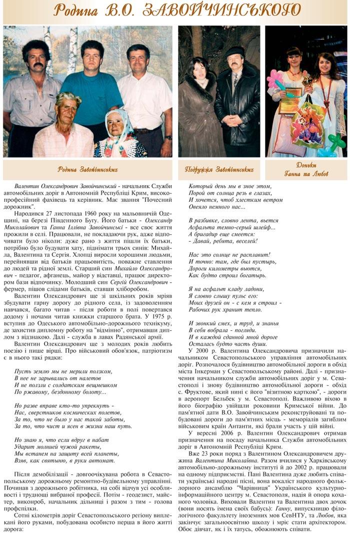 РОДИНА В.О. ЗАВОЙЧИНСЬКОГО