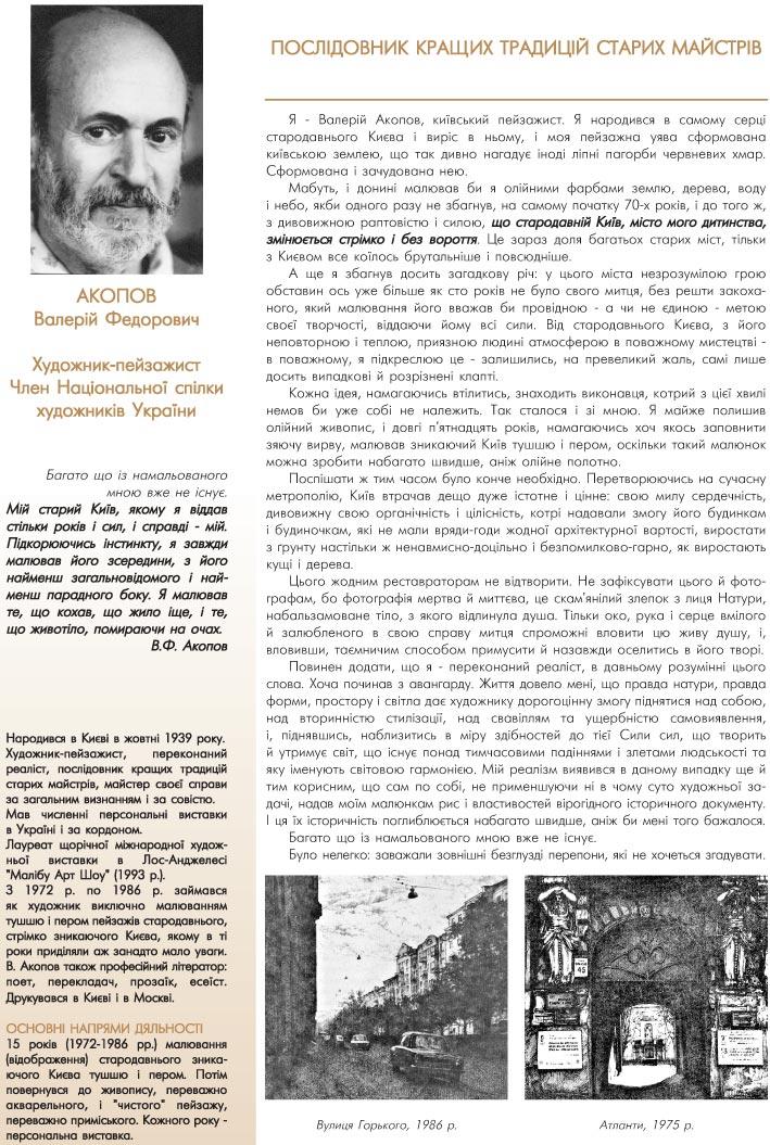 ПОСЛІДОВНИК КРАЩИХ ТРАДИЦІЙ СТАРИХ МАЙСТРІВ - ХУДОЖНИК-ПЕЙЗАЖИСТ – АКОПОВ ВАЛЕРІЙ ФЕДОРОВИЧ