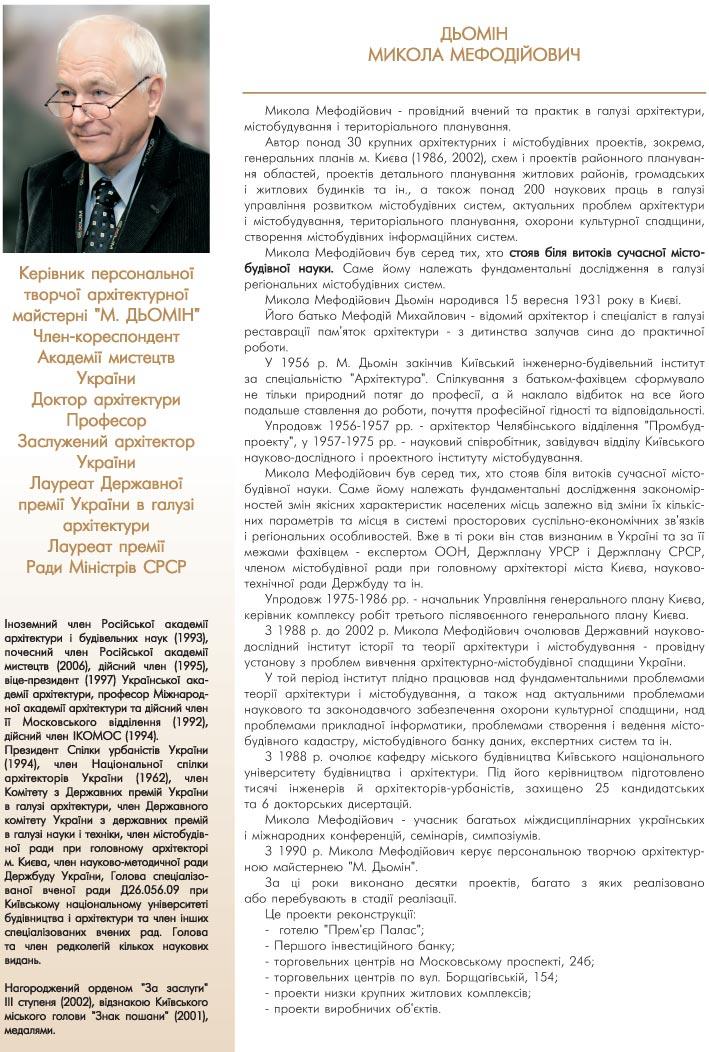 ДЬОМІН МИКОЛА МЕФОДІЙОВИЧ - КЕРІВНИК ПЕРСОНАЛЬНОЇ ТВОРЧОЇ АРХІТЕКТУРНОЇ МАЙСТЕРНІ
