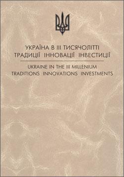 Україна в ІІІ тисячолітті. Традиції. Інновації. Інвестиції 2007
