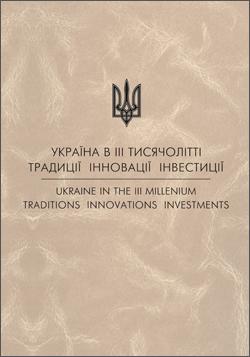 Україна в ІІІ тисячолітті. Традиції. Інновації. Інвестиції 2008