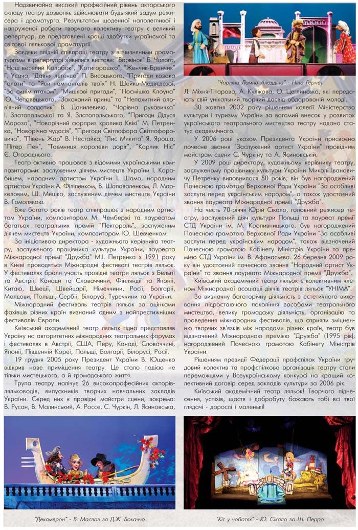 КИЇВСЬКИЙ АКАДЕМІЧНИЙ ТЕАТР ЛЯЛЬОК – ДИРЕКТОР, ХУДОЖНІЙ КЕРІВНИК – ПЕТРЕНКО МИКОЛА ІВАНОВИЧ