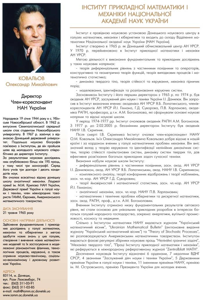 ІНСТИТУТ ПРИКЛАДНОЇ МАТЕМАТИКИ І МЕХАНІКИ НАЦІОНАЛЬНОЇ АКАДЕМІЇ НАУК УКРАЇНИ – ДИРЕКТОР - КОВАЛЬОВ ОЛЕКСАНДР МИХАЙЛОВИЧ
