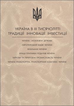 Україна в ІІІ тисячолітті