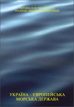 Україна - європейська морська держава 2009