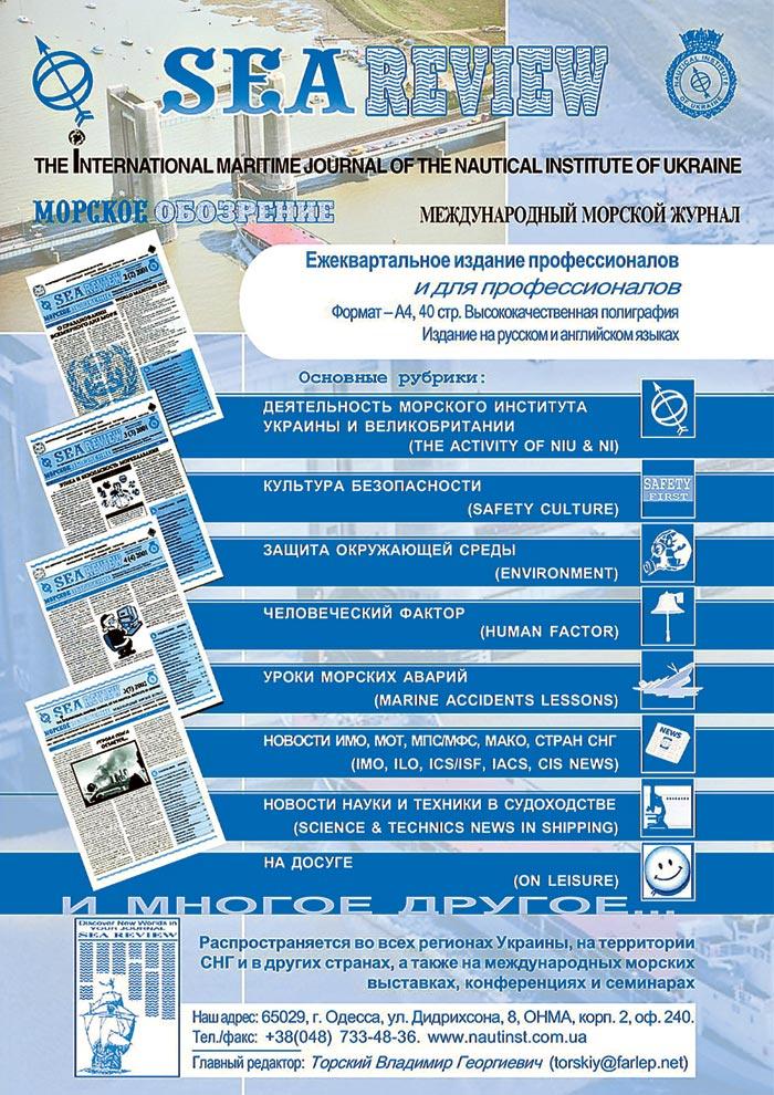 МЕЖДУНАРОДНЫЙ МОРСКОЙ ЖУРНАЛ SEA REVIEW