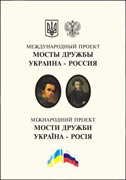 Мости дружби. Україна - Росія