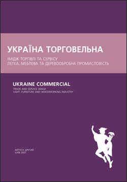 Україна торговельна. Імідж торгівлі та сервісу. Легка, меблева та деревообробна промисловість 2007
