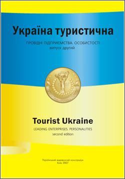 Україна туристична 2007