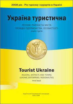 Україна туристична 2008
