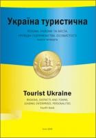 Україна туристична 2009