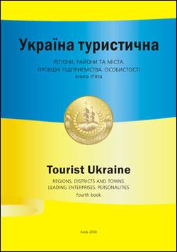 Україна туристична 2010