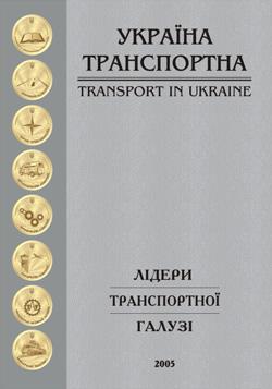 Україна транспортна 2005