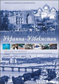 Мосты дружбы. Украина - Узбекистан 2007 (презентационный сборник)