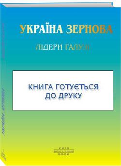 Україна зернова