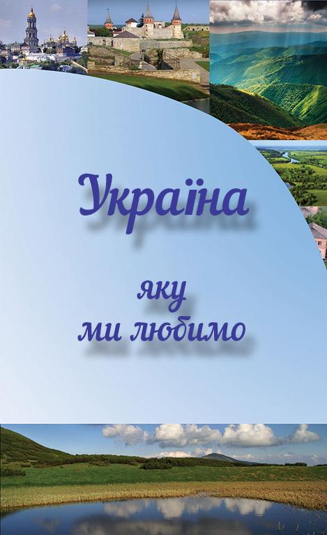 Україна, яку ми любимо