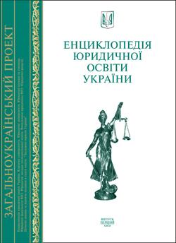 Енциклопедія юридичної освіти