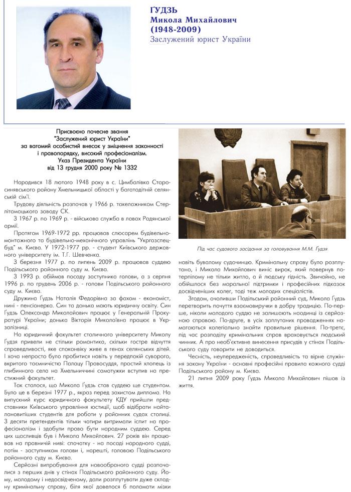 ҐУДЗЬ МИКОЛА МИХАЙЛОВИЧ. (1948-2009) ЗАСЛУЖЕНИЙ ЮРИСТ УКРАЇНИ