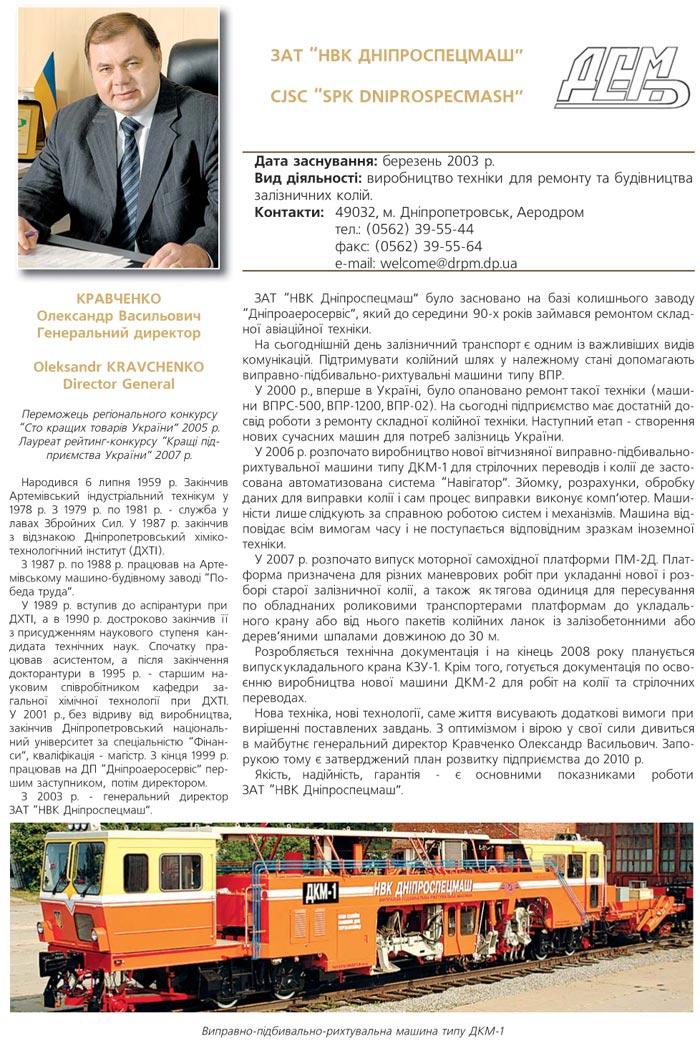 Российский бизнес в Украине ощутит санкции, - МИД - Цензор.НЕТ 574