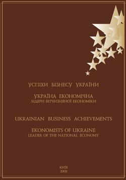 Успіхи бізнесу України. Україна економічна. Лідери вітчизняної економіки 2008