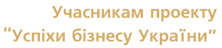 """Учасникам проекту """"Успіхи бізнесу України"""""""