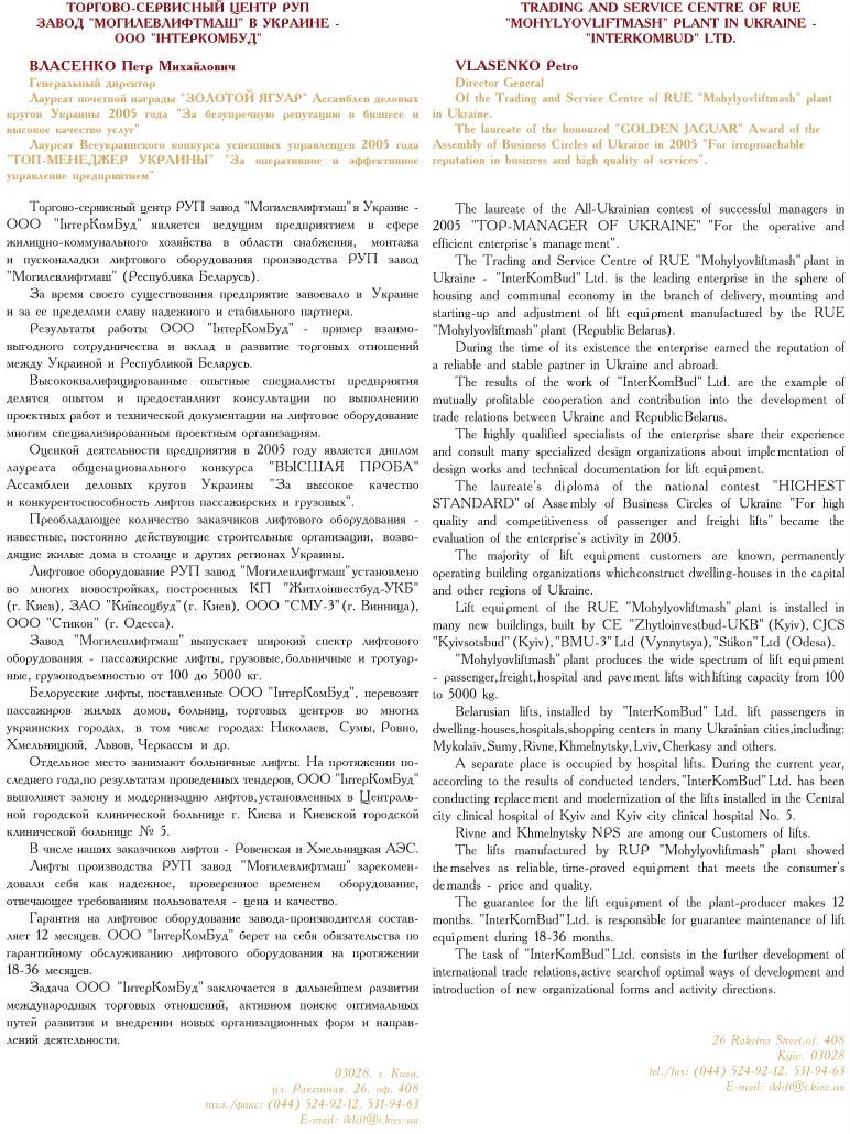 ТОРГОВО-СЕРВІСНИЙ ЦЕНТР РУП ЗАВОД