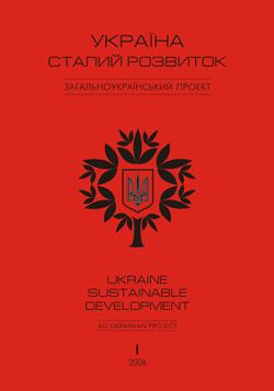 Україна. Сталий розвиток 2006