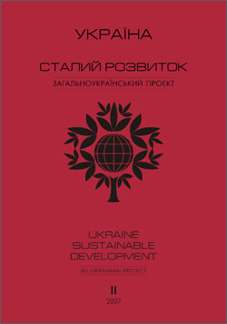 Україна. Сталий розвиток 2007