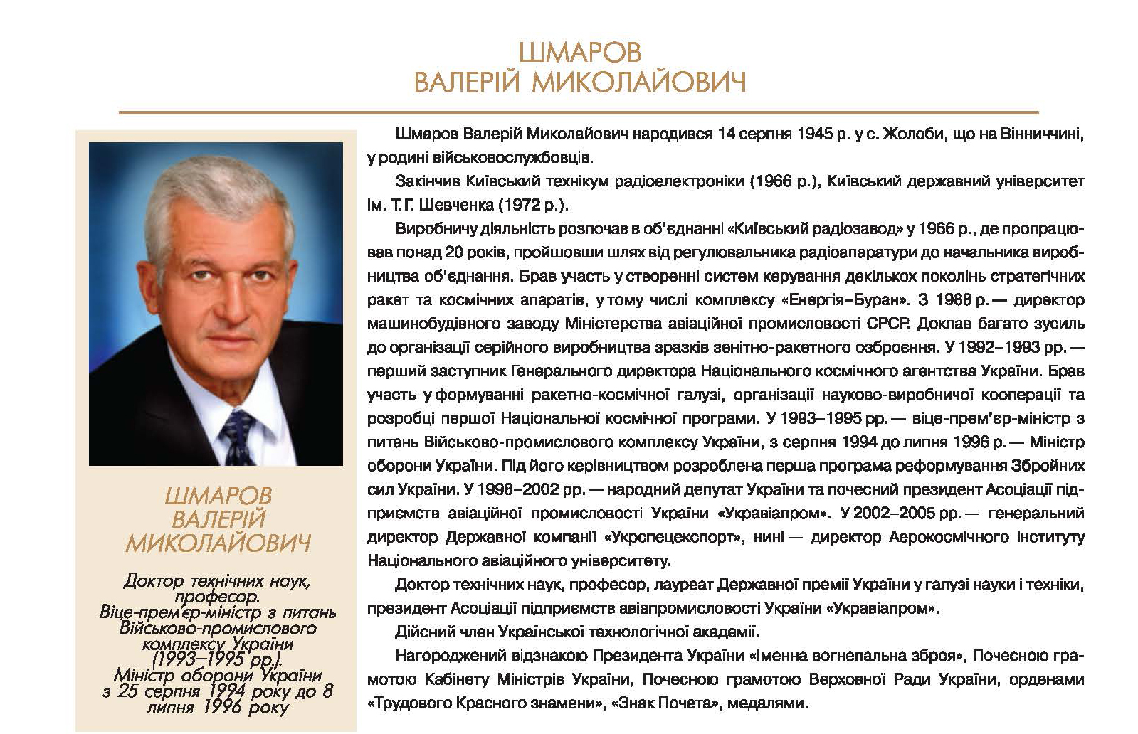 Шмаров Валерій Миколайович